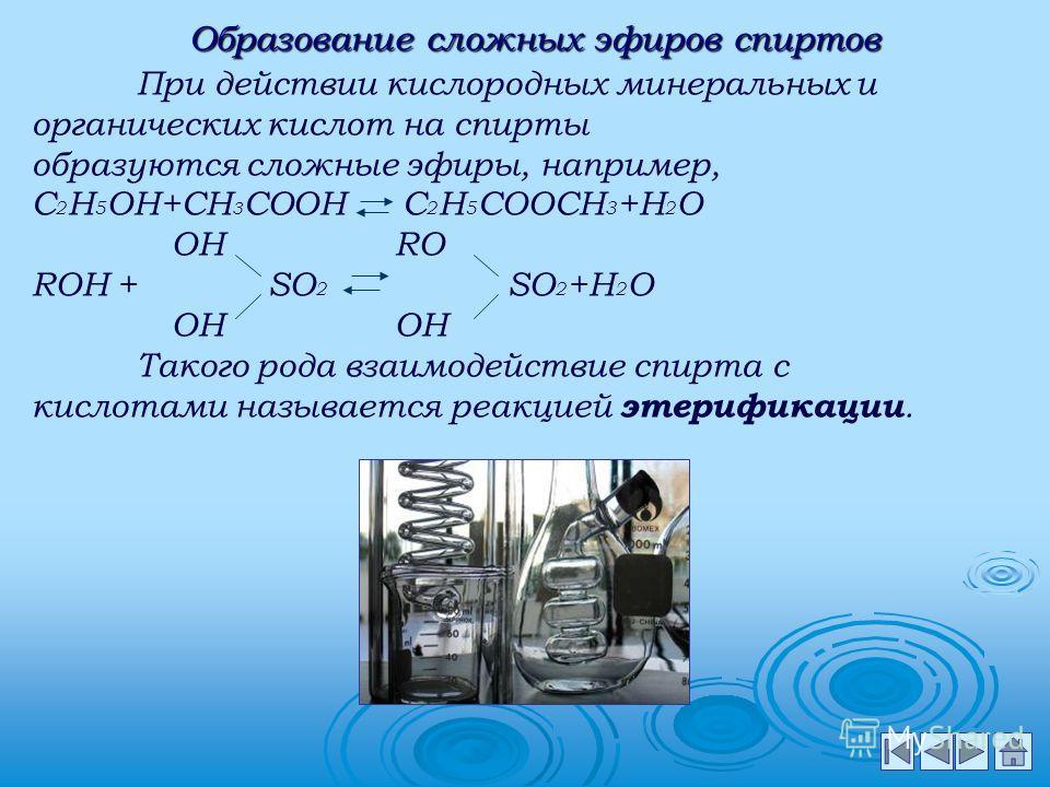 Простые эфиры образуются при осторожном нагревании избытка спирта с концентрированной серной кислотой. В этом случае происходит межмолекулярное отщепление воды, то есть Н+ и ОН – отнимаются от гидроксильных групп разных молекул спирта, как это показа