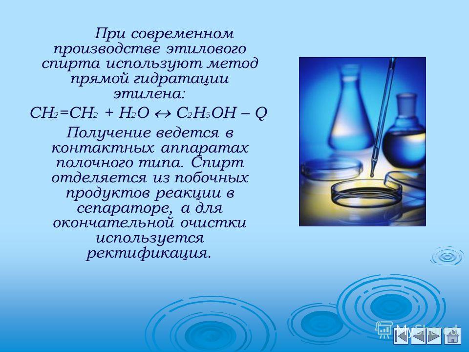 Производство этилового спирта Процессы гидратации – это взаимодействие с водой. Присоединение воды в ходе проведения технологических процессов может вестись двумя методами: 1. Прямой метод гидратации осуществляется при непосредственном взаимодействии