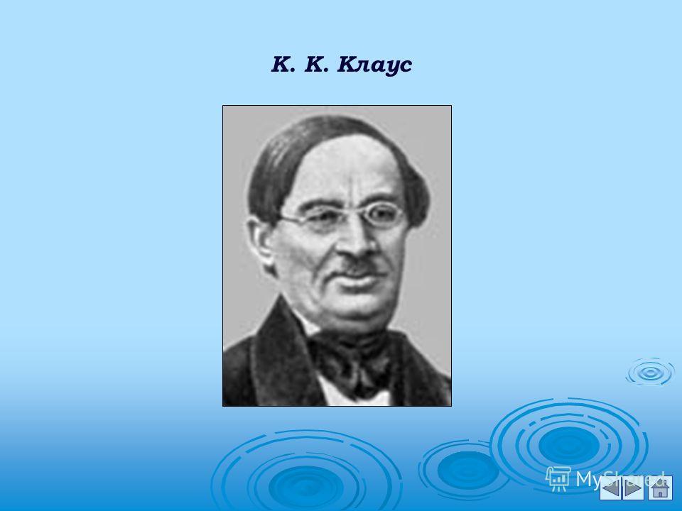 Некоторые интересные факты из истории химии в России Клаус Карла Карловича Клауса знала вся Казань, он менее всего оправдывал расхожее представление о чинном профессоре-немце. Он был и живописцем (его рукой сделаны многие сохранившиеся до сих пор зар