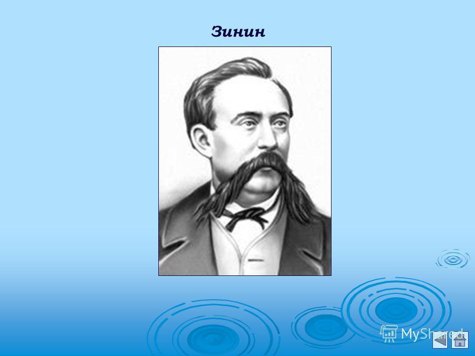 Зинин В конце 30-х гг. (XIX в.) Зинин пришел к первым соображениям относительно необходимости тесной связи химии с медициной. Соображениям, которые спустя годы переросли в полную реформу обучения врачей, осуществленную Зининым совместно с другими про