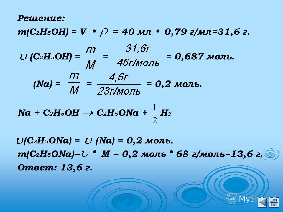 2. Рассчитайте массу алкоголята натрия, полученного при взаимодействии металлического натрия, массой 4,6 грамма с абсолютным этанолом, объемом 40 мл. (Плотность 0,79 гр/мл.) Дано: m(Na) = 4,6 г. V(С 2 Н 5 ОН) = 40 мл. ( С 2 Н 5 ОН) = 0,79 г/мл. m(С 2