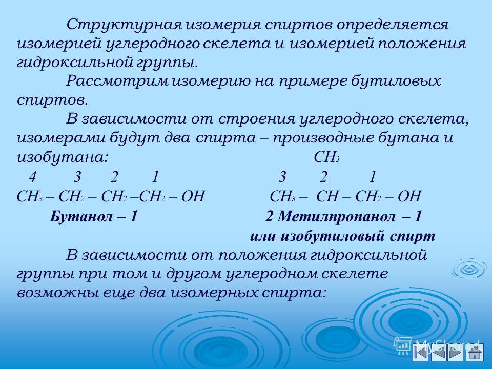 По заместительной номенклатуре названия спиртов составляют из названия родоначального углеводорода с прибавлением суффикса – ол. Если в молекуле несколько гидроксильных групп, то используют умножительную приставку: ди - (этандиол-1,2), три - (пропант