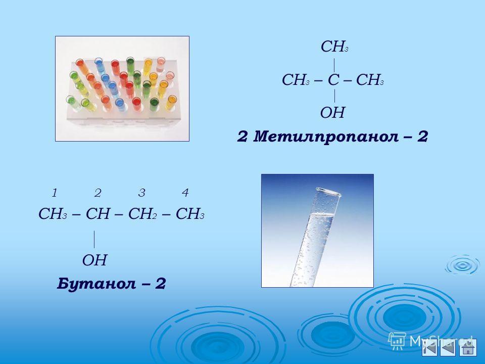Структурная изомерия спиртов определяется изомерией углеродного скелета и изомерией положения гидроксильной группы. Рассмотрим изомерию на примере бутиловых спиртов. В зависимости от строения углеродного скелета, изомерами будут два спирта – производ