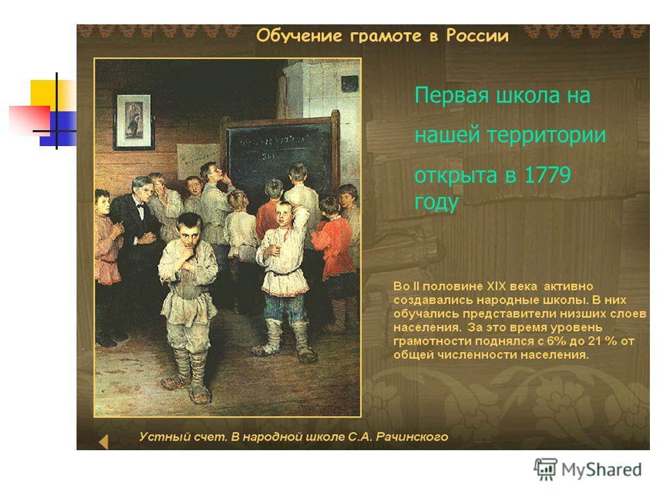 Первая школа на нашей территории открыта в 1779 году