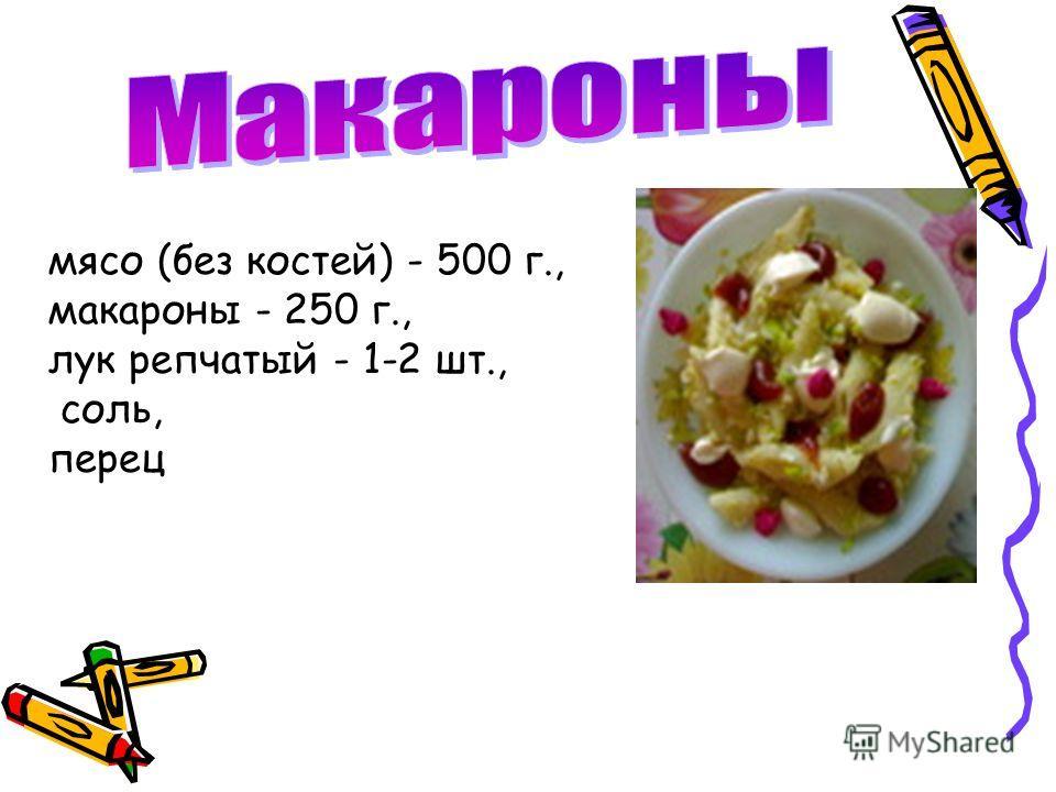 мясо (без костей) - 500 г., макароны - 250 г., лук репчатый - 1-2 шт., соль, перец