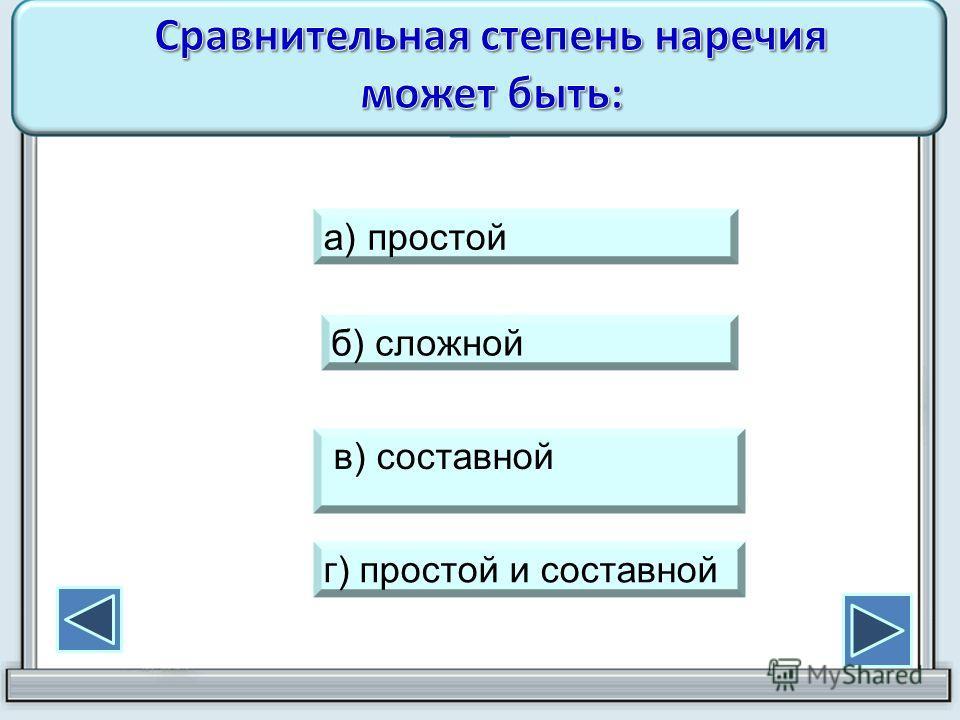а) простой б) сложной в) составной г) простой и составной