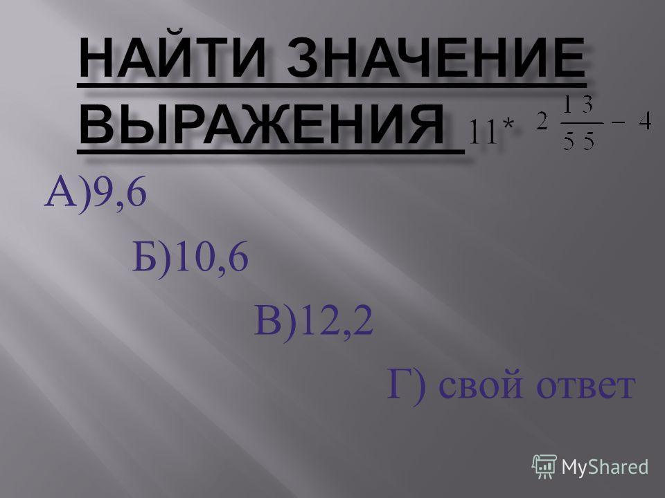 A)9,6 Б )10,6 В )12,2 Г ) свой ответ