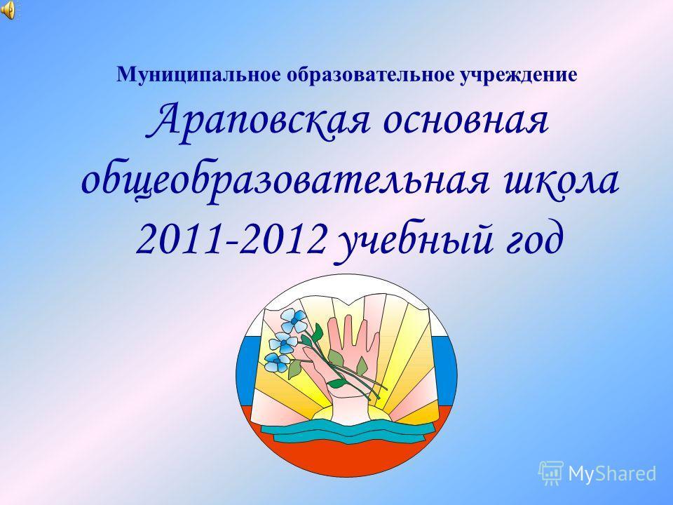 Муниципальное образовательное учреждение Араповская основная общеобразовательная школа 2011-2012 учебный год