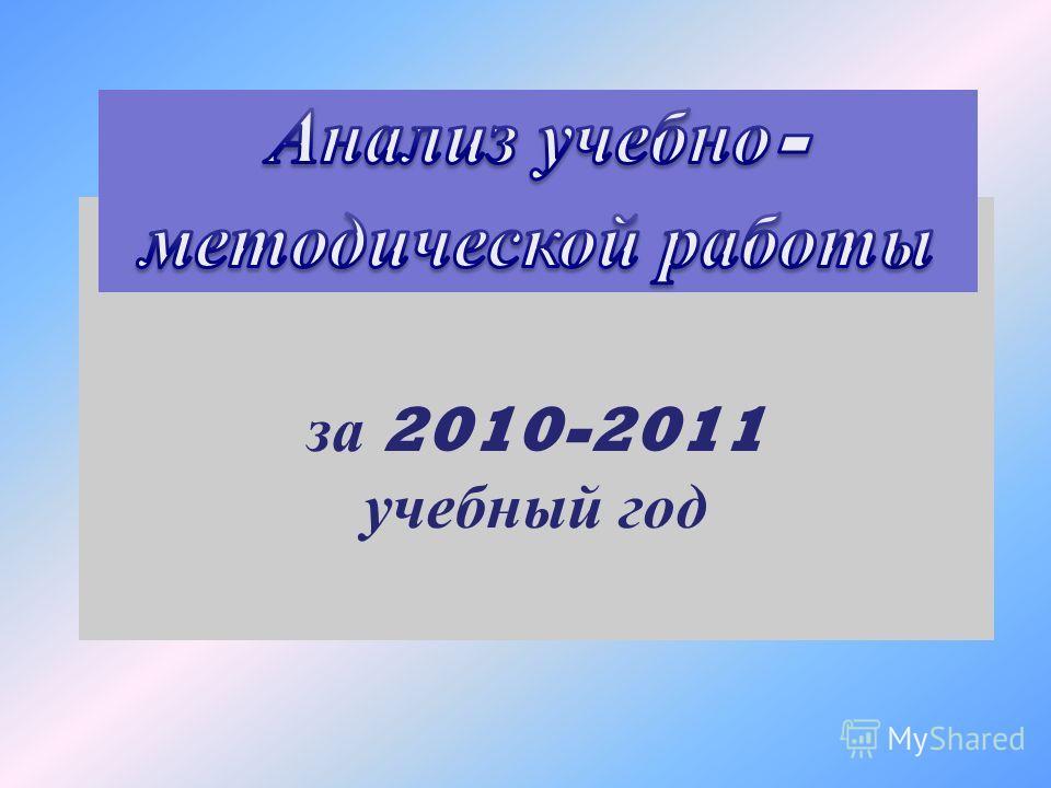 за 2010-2011 учебный год