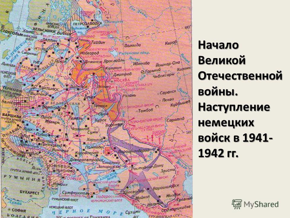 Начало Великой Отечественной войны. Наступление немецких войск в 1941- 1942 гг.
