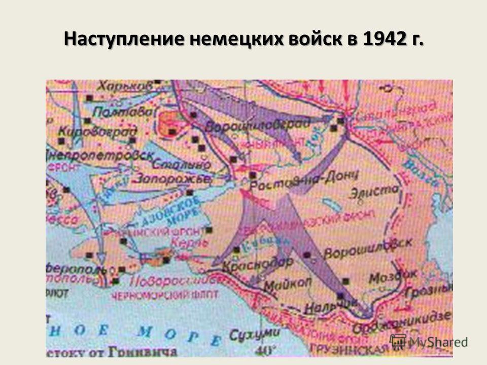 Наступление немецких войск в 1942 г.