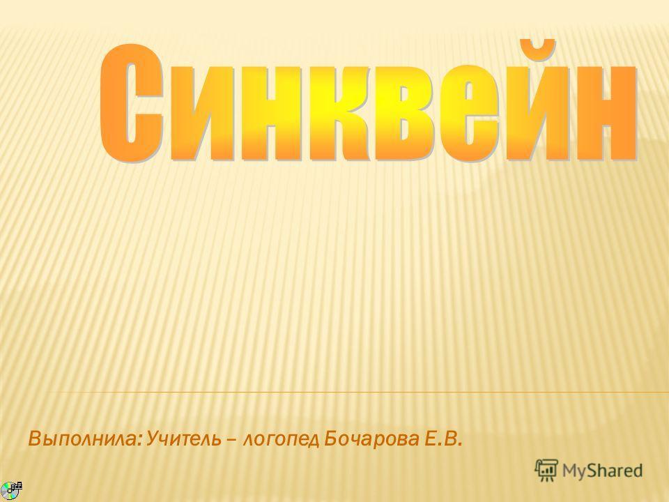 Выполнила: Учитель – логопед Бочарова Е.В.
