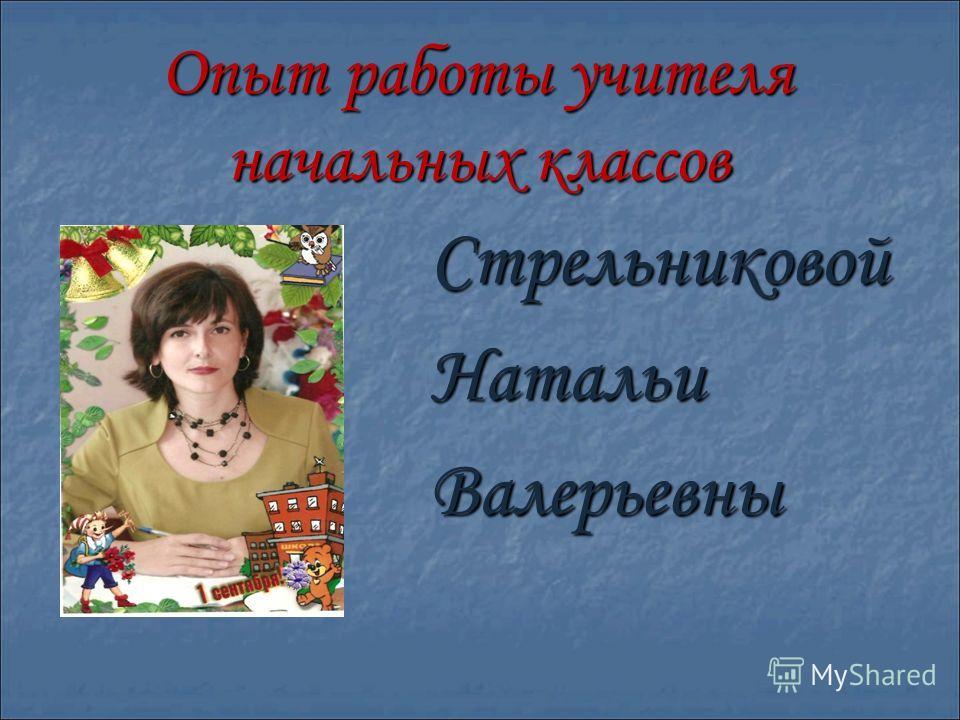 Опыт работы учителя начальных классов СтрельниковойНатальиВалерьевны