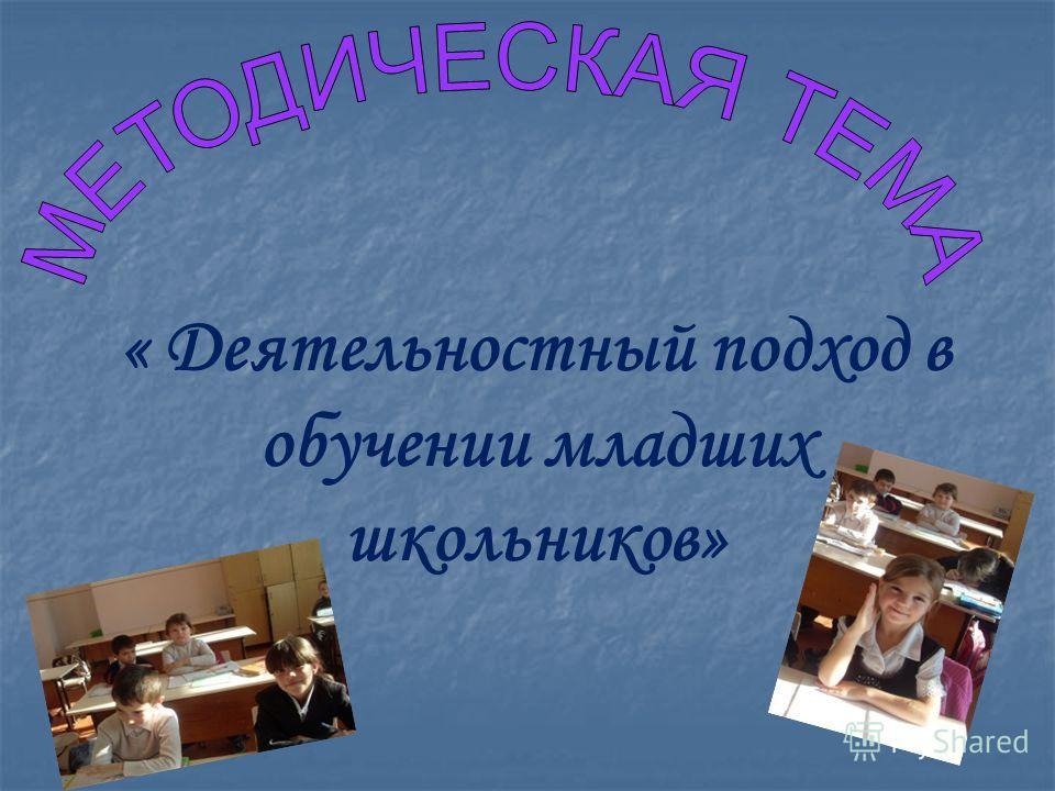 « Деятельностный подход в обучении младших школьников»