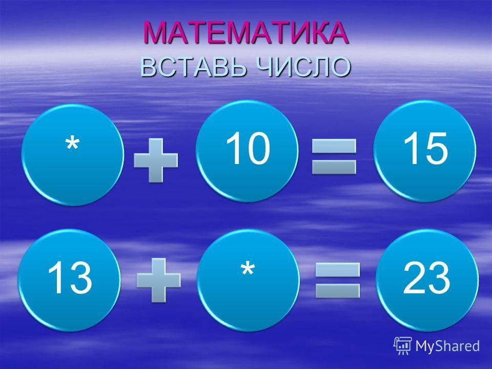 МАТЕМАТИКА ВСТАВЬ ЧИСЛО *1015 13*23