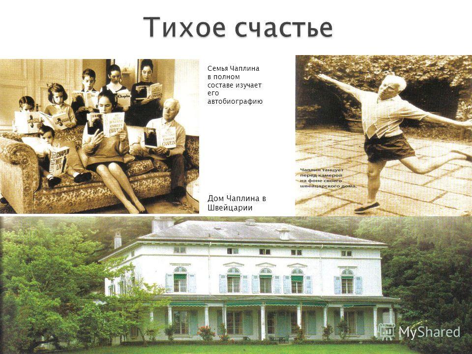 Семья Чаплина в полном составе изучает его автобиографию Дом Чаплина в Швейцарии