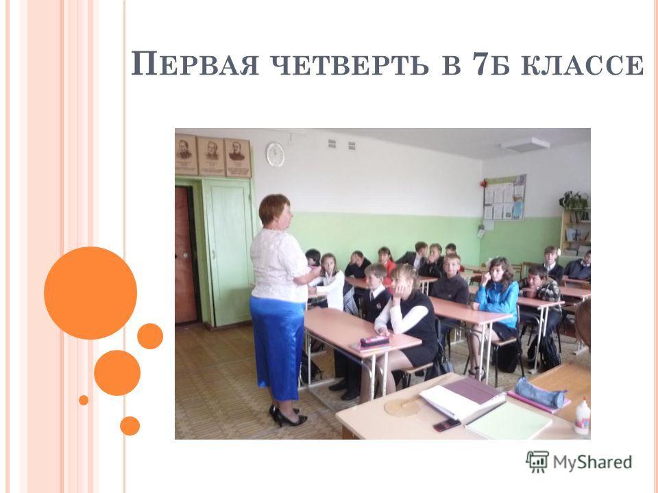 П ЕРВАЯ ЧЕТВЕРТЬ В 7 Б КЛАССЕ