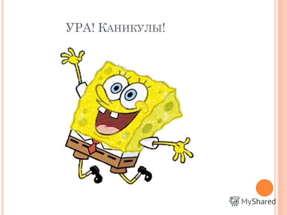 УРА! К АНИКУЛЫ !