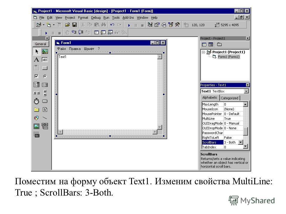 Поместим на форму объект Text1. Изменим свойства MultiLine: True ; ScrollBars: 3-Both.