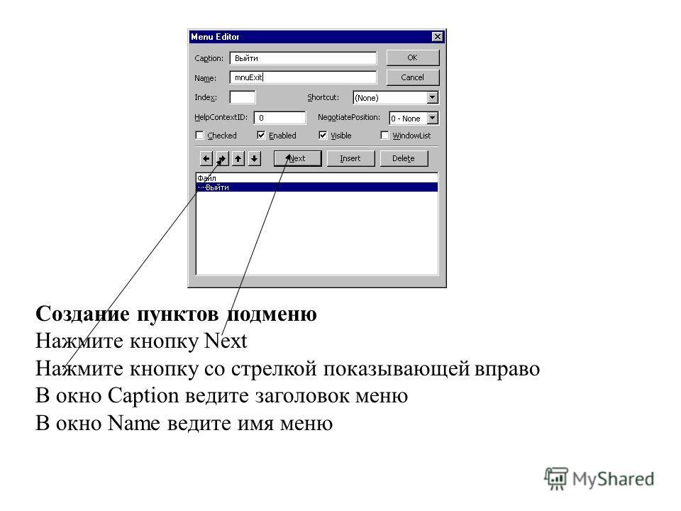 Создание пунктов подменю Нажмите кнопку Next Нажмите кнопку со стрелкой показывающей вправо В окно Caption ведите заголовок меню В окно Name ведите имя меню