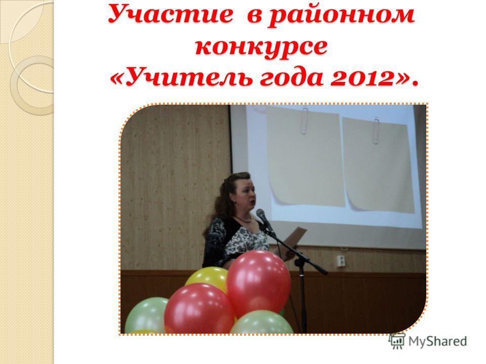 Участие в районном конкурсе «Учитель года 2012».
