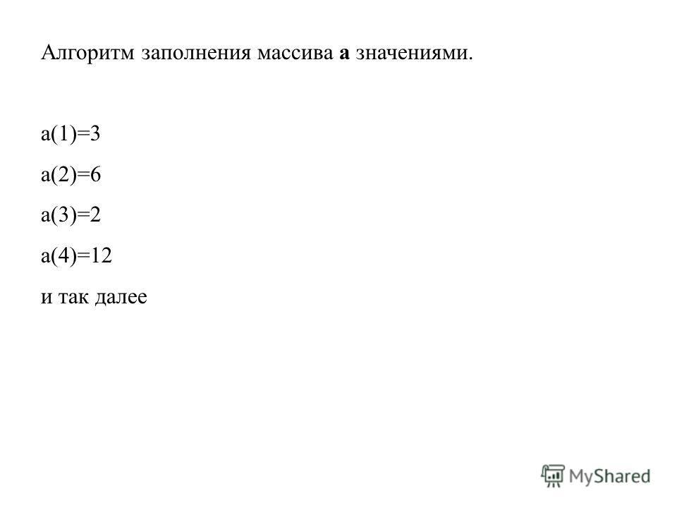 Алгоритм заполнения массива а значениями. a(1)=3 a(2)=6 a(3)=2 a(4)=12 и так далее