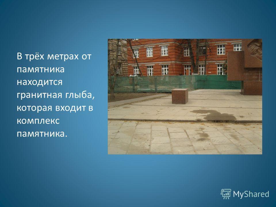 В трёх метрах от памятника находится гранитная глыба, которая входит в комплекс памятника.