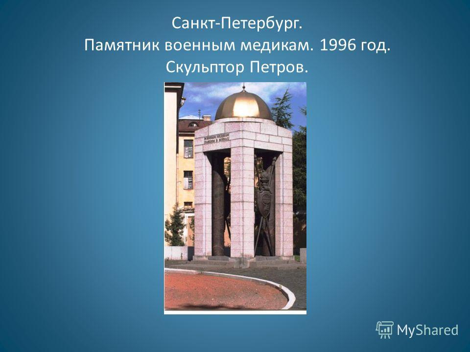 Санкт-Петербург. Памятник военным медикам. 1996 год. Скульптор Петров.