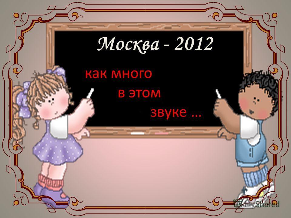 Москва - 2012 как много в этом звуке …