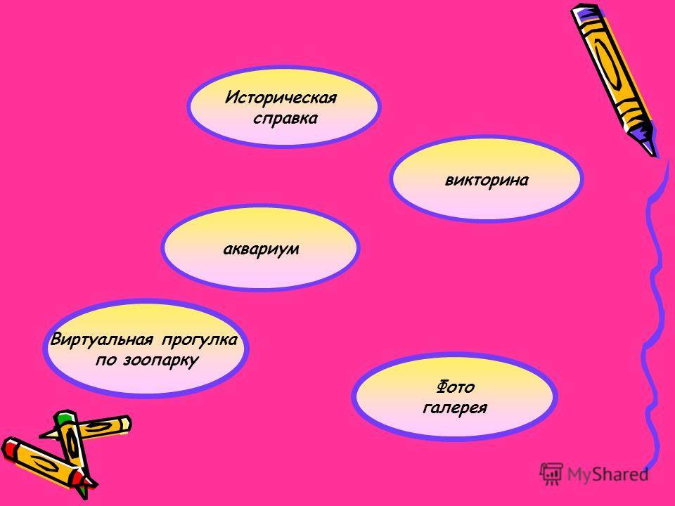 Автор: Яковенко Кирилл 9 лет увлекается компьютером