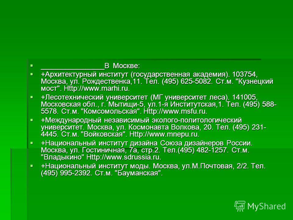 ________________В Москве: ________________В Москве: +Архитектурный институт (государственная академия). 103754, Москва, ул. Рождественка,11. Тел. (495) 625-5082. Ст.м.