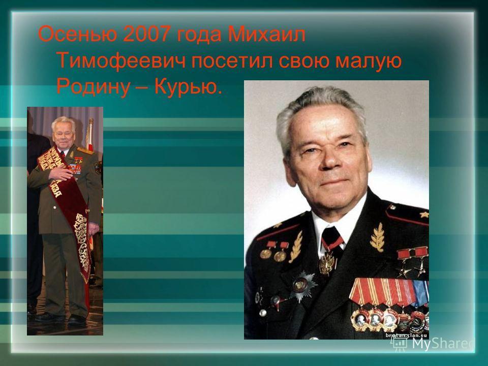 Осенью 2007 года Михаил Тимофеевич посетил свою малую Родину – Курью.