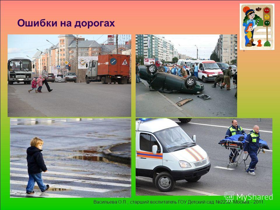 Васильева О.Л., старший воспитатель ГОУ Детский сад 2232. Москва - 2011. Ошибки на дорогах