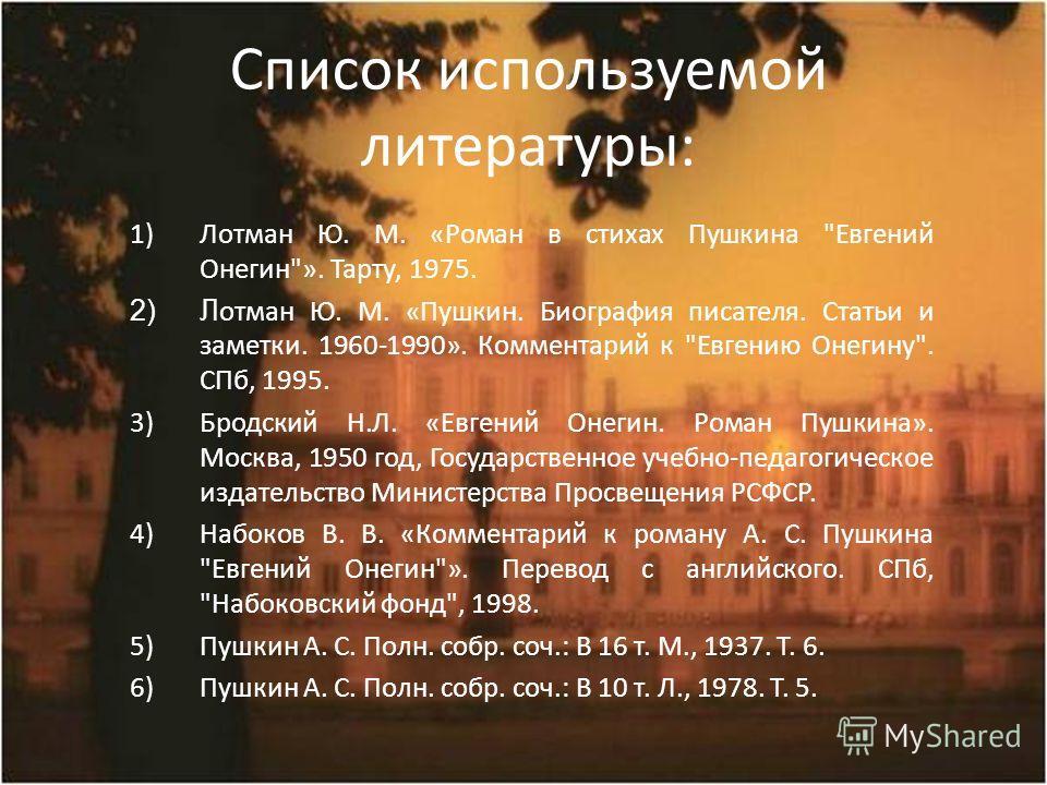 Список используемой литературы: 1)Лотман Ю. М. «Роман в стихах Пушкина