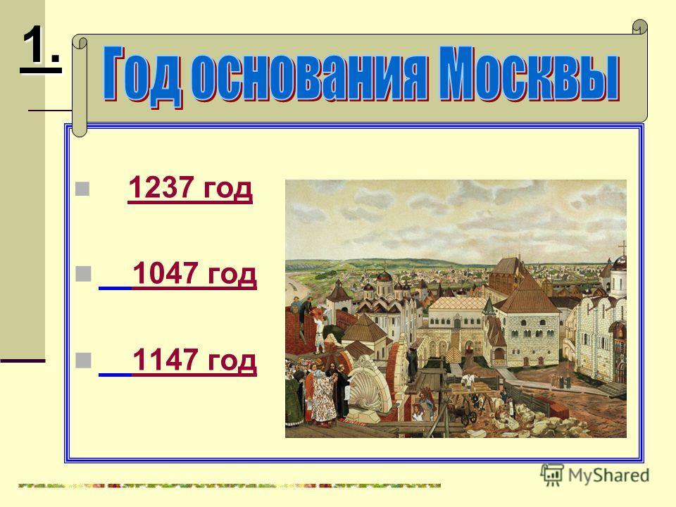 Проверь себя Проверь себя Вспомни историю создания Московского Кремля и ответь на вопросы.