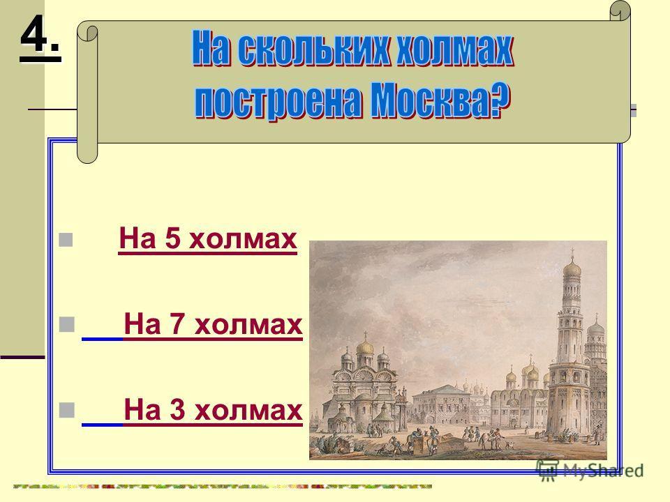 Успенский собор Благовещенский собор Покровский собор 3.
