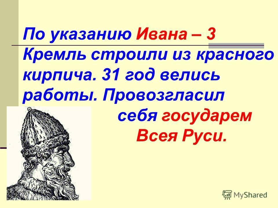 Дмитрий Донской перестал платить дань Орде. В 1380 году разгромил Мамая на Куликовом поле.