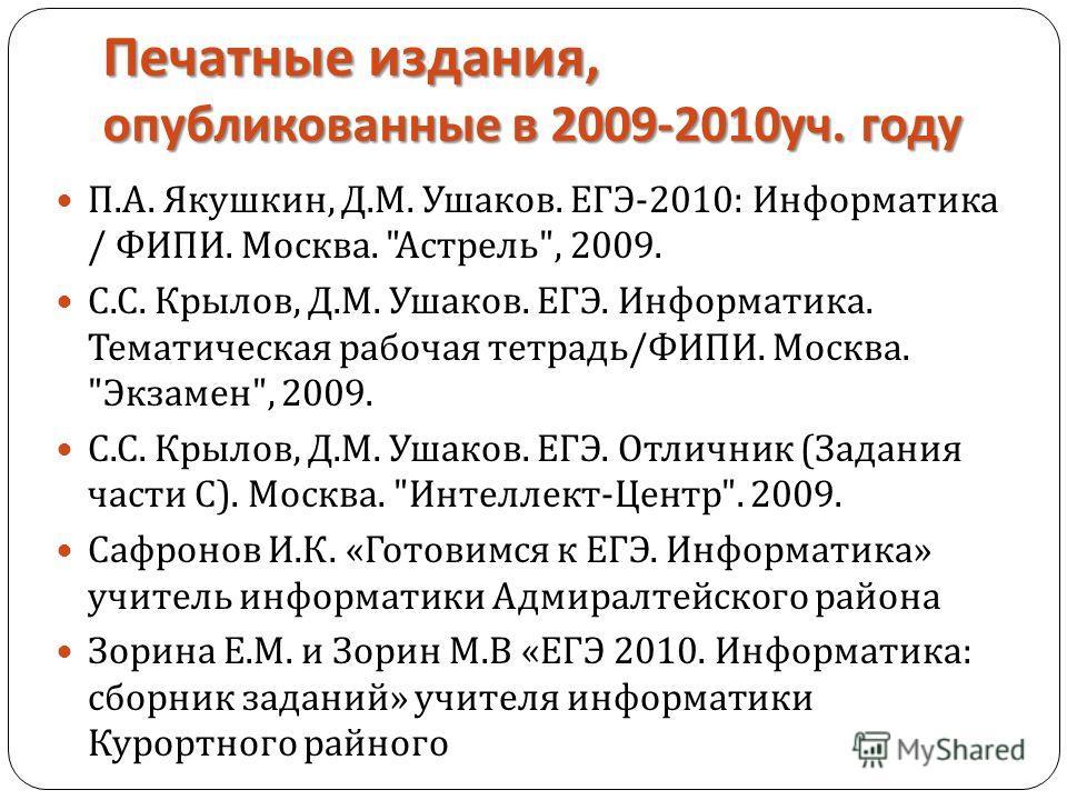 Печатные издания, опубликованные в 2009-2010 уч. году П. А. Якушкин, Д. М. Ушаков. ЕГЭ -2010: Информатика / ФИПИ. Москва.