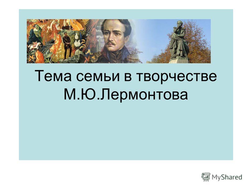 Тема семьи в творчестве М.Ю.Лермонтова