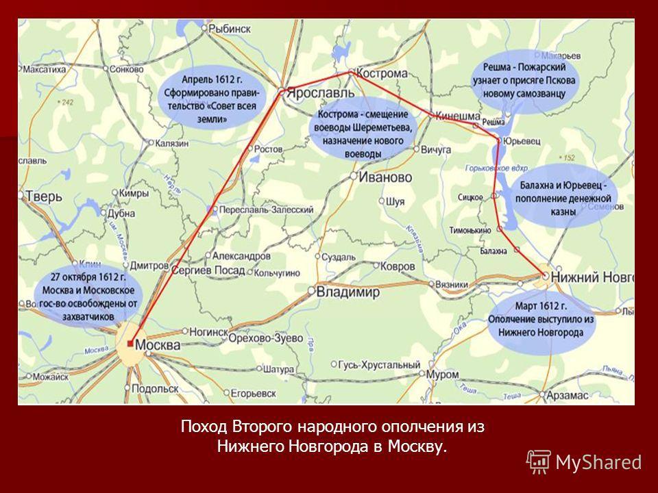 Поход Второго народного ополчения из Нижнего Новгорода в Москву.