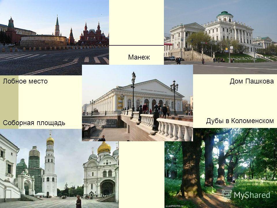 Лобное место Дом Пашкова Манеж Дубы в Коломенском Соборная площадь