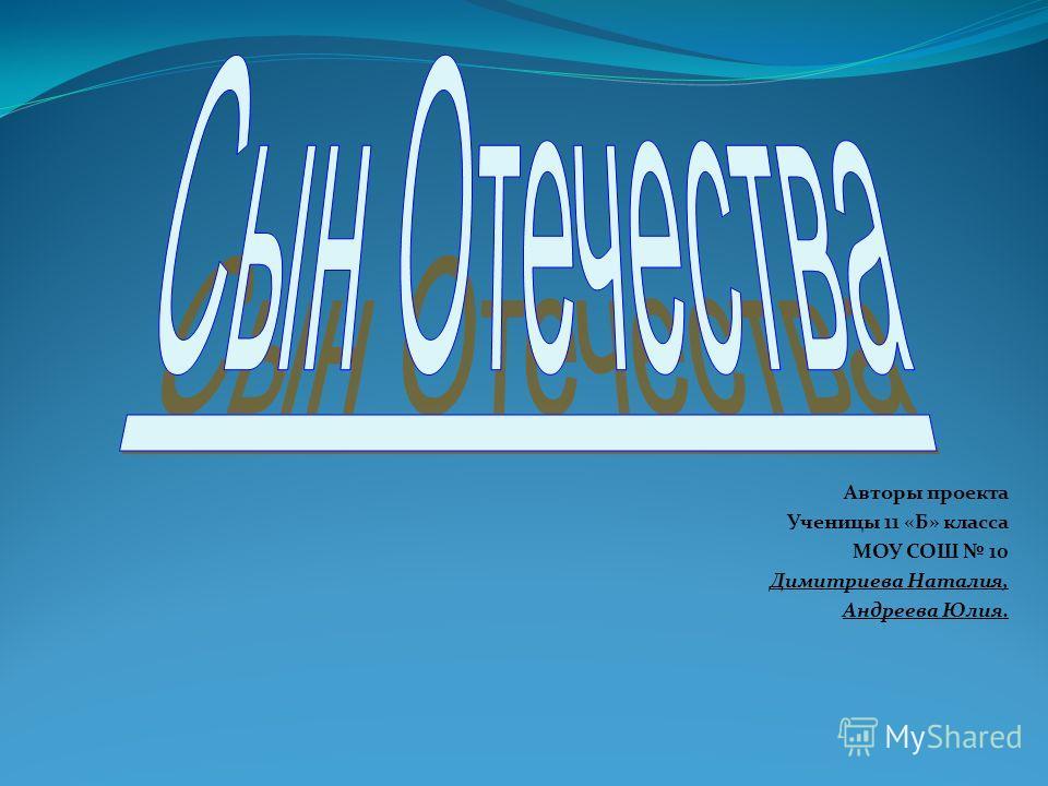 Авторы проекта Ученицы 11 «Б» класса МОУ СОШ 10 Димитриева Наталия, Андреева Юлия.
