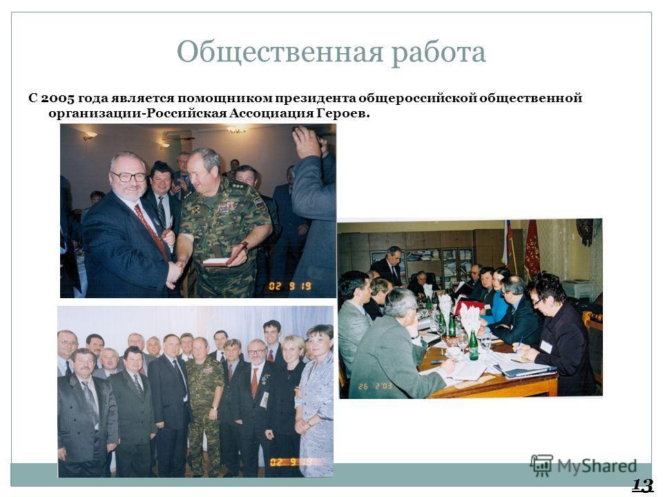 Общественная работа С 2005 года является помощником президента общероссийской общественной организации-Российская Ассоциация Героев. 13
