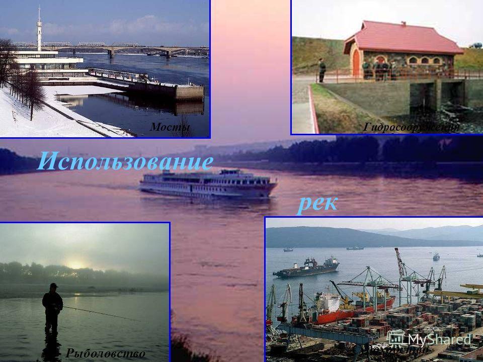 Использование рек МостыГидросооружения Рыболовство Судоходство