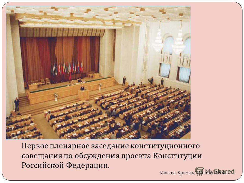 Первое пленарное заседание конституционного совещания по обсуждения проекта Конституции Российской Федерации. Москва. Кремль. 5 июня 1993 г.