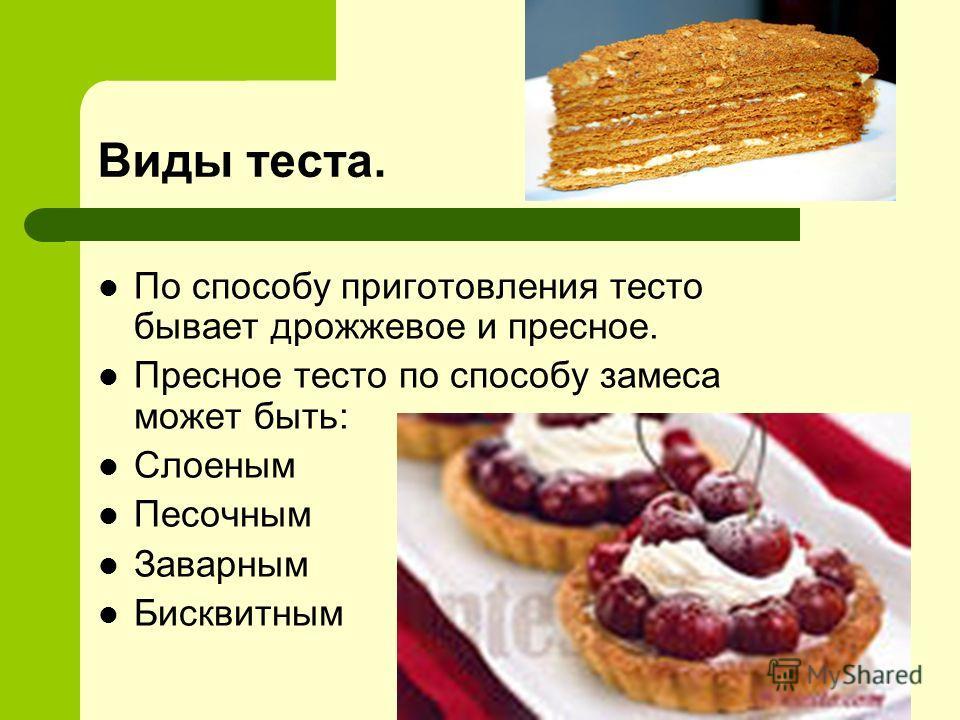 Виды теста. По способу приготовления тесто бывает дрожжевое и пресное. Пресное тесто по способу замеса может быть: Слоеным Песочным Заварным Бисквитным