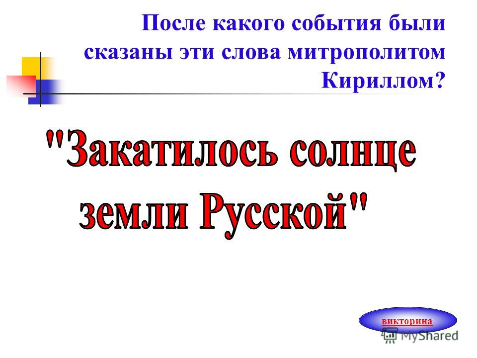 После какого события были сказаны эти слова митрополитом Кириллом? викторина