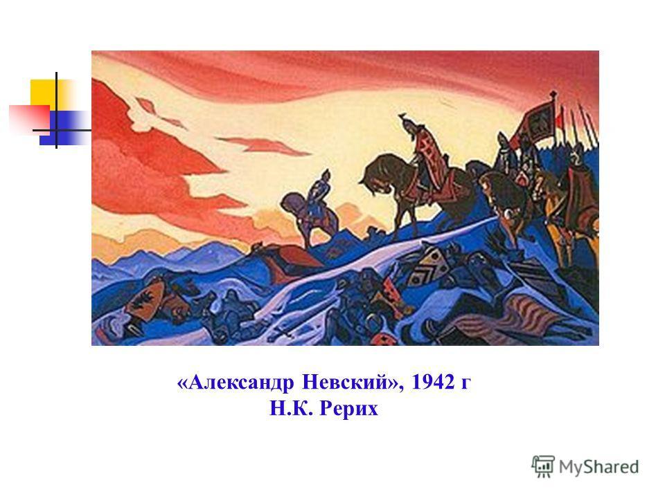 «Александр Невский», 1942 г Н.К. Рерих