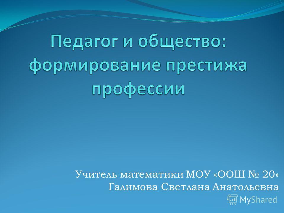 Учитель математики МОУ «ООШ 20» Галимова Светлана Анатольевна