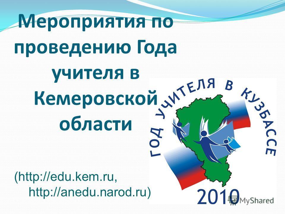 Мероприятия по проведению Года учителя в Кемеровской области (http://edu.kem.ru, http://anedu.narod.ru)